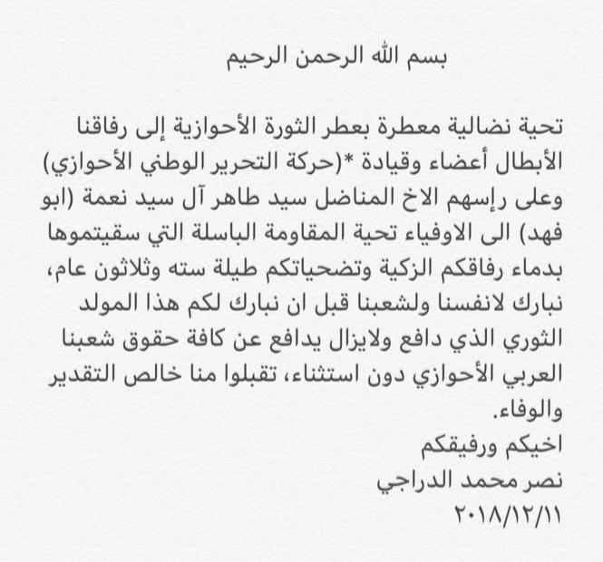رسالة الأخ نصر محمد الدراجي الناشط السياسي لحركة التحرير الوطني الأحوازي بمناسبة ذكرى انطلاقتها 36 عاما