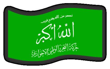 راية حركة التحرير الوطني الأحوازي