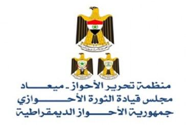 المنظمة العربية لتحرير الأحواز (ميعاد) : في الذكرى الثالثة عشر لإعلان جمهورية الأحواز الديمقراطية
