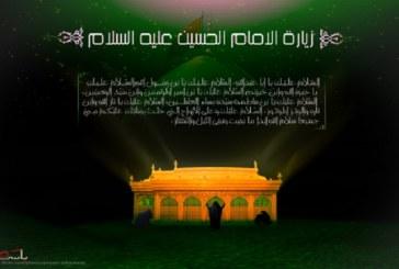 زيارة الأمام الحسين عليه السلام ( زيارة عاشوراء )