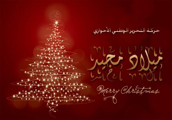 حركة التحرير تهنيء المسيحيين الاحوازيين بأعياد المسيح ورأس السنة الميلادية