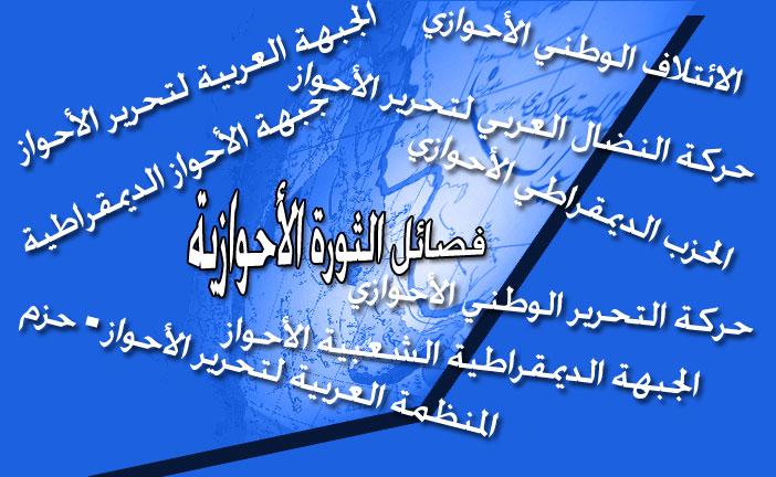لجنة التنسيق والتشاور تطالب بمقاطعة مسرحية الانتخابات الايرانية