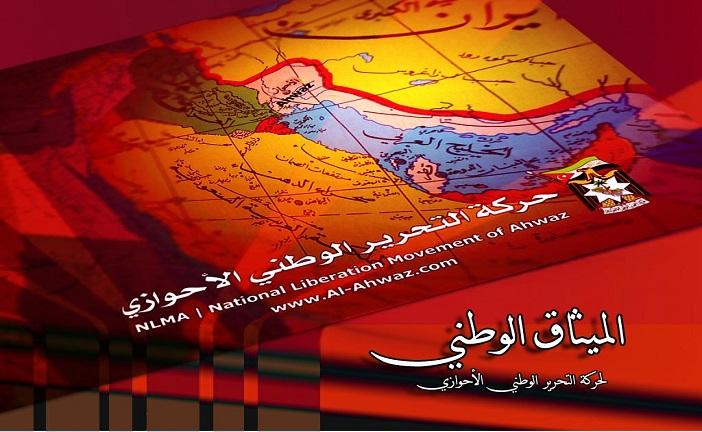الباب الثالث : دولة الأحواز - في الميثاق الوطني لحركة التحرير الوطني الأحوازي