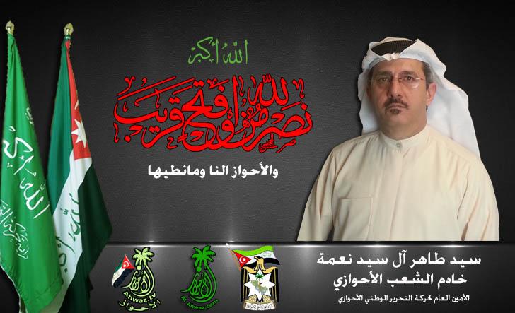 سيد طاهر آل سيد نعمة يهنىء الشعب الأحوازي والجماهير الأحوازية والأحوازيين في بلاد المهجر والاشقاء العرب بحلول شهر رمضان