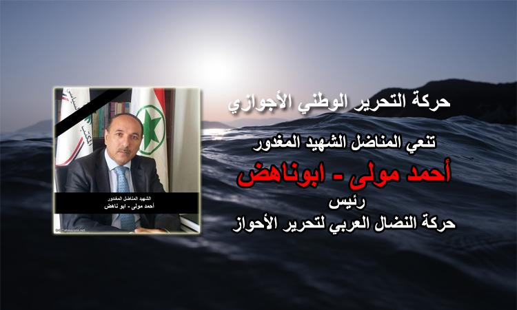حركة التحرير الوطني الأحوازي تستنكر عملية اغتيال أحمد مولى