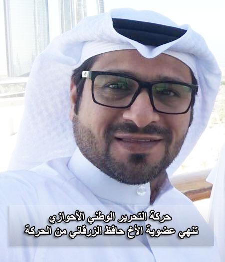 بيان انهاء عضوية الأخ حافظ الزرقاني من حركة التحرير الوطني الأحوازي