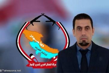 حركة النضال العربي لتحرير الأحواز تكلف الأخ حاتم صدام بتولي منصب رئاسة الحركة