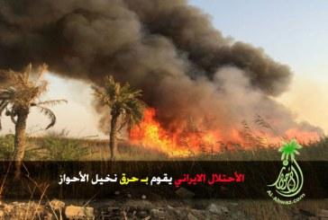 العدو الايراني يحرق نخيل الأحواز