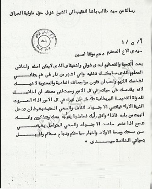 الشيخ خزعل وعرش العراق