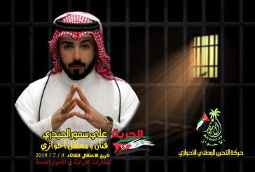 الفنان علي سمور الحيدري تعتقله المخابرات الايرانية