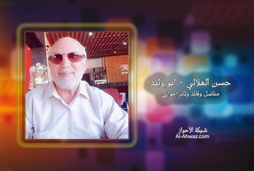 حسن الهلالي : حذاري من جاهل لايعـترف بالقلم