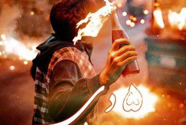 الاكراد يتظاهرون ضد النظام الايراني القمعي للاعلان عن انطلاق مظاهرات جديدة