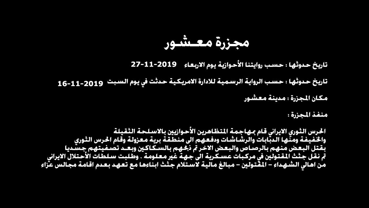 تقرير مصور حول مجزرة معشور