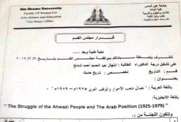 نضال شعـب الاحواز والموقف العربي 1925 م - 1979 م