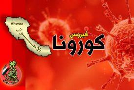 فيروس كرونا ينتشر في مدينتي عبادان و المحمرة