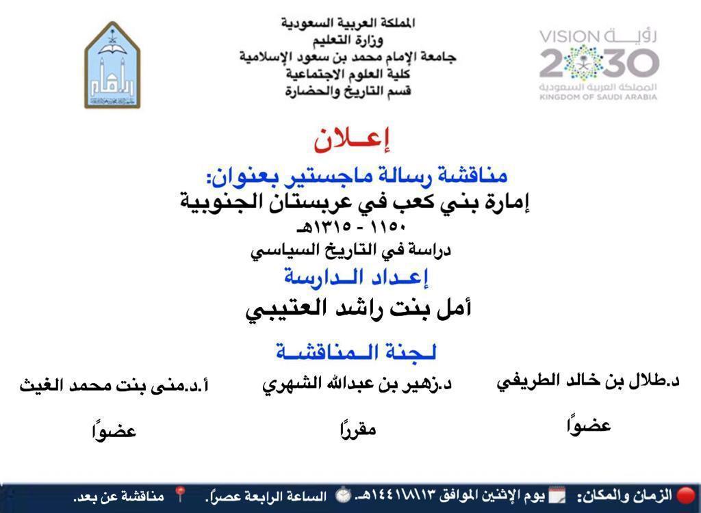اعلان مناقشة رسالة ماجستير امارة بني كعب في عربستان - الاستاذة أمل العتيبي