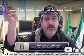 كلمة سيد طاهر السيد نعمة حول فشل الدعوة للاجتماع لروساء الفصائل الأحوازية