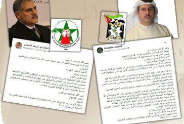 الأخ ابو شريف يهنىء اخيه سيد طاهر بتشكيل القيادة الجديدة لحركة التحرير الوطني الأحوازي