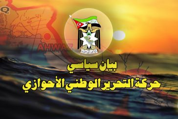 38 عاما على انطلاقة حركة التحرير الوطني الأحوازي