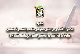 شكرا للأخوة الأحوازيين الذين بعثوا برسائلهم القصيرة مهنئين قيادة حركة التحرير الوطني الأحوازي بأنطلاقتها 38