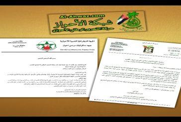 حركة التحرير الوطني الأحوازي تبارك جدش بأنطلاقتها 31 عاما