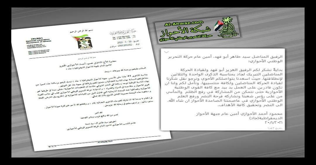 حركة التحرير الوطني الأحوازي تبارك لجاد بانطلاقتها 31 عاما
