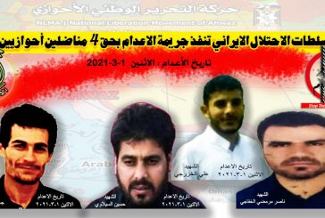 حركة التحرير الوطني الأحوازي تدين العدو الايراني على جريمة اعدام الشباب الاحوازيين الاربعة