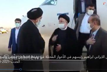 الرئيس الايراني ابراهيم رئيسهم في الأحواز المحتلة في وسط امتعاض شعبي واسع